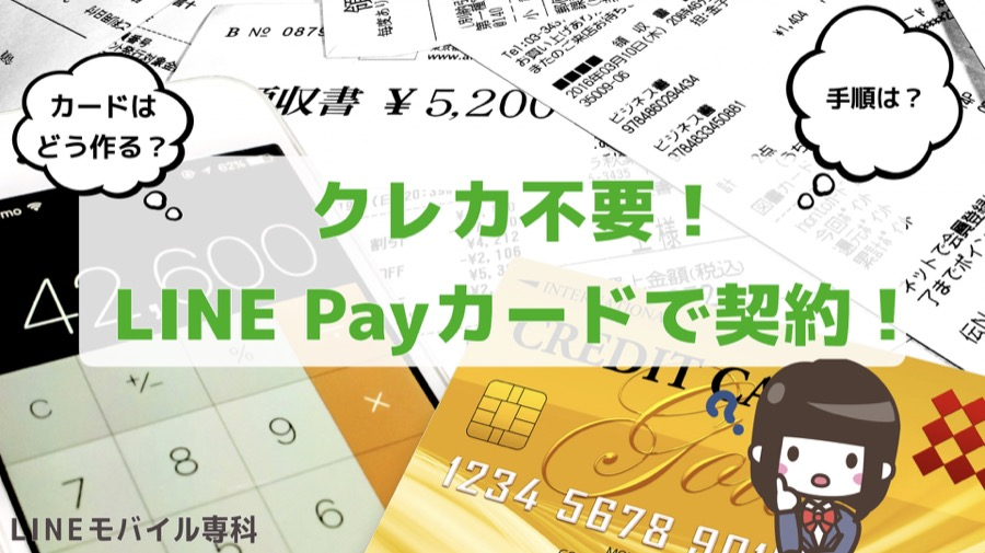 LINE PayカードでLINEモバイルを契約!