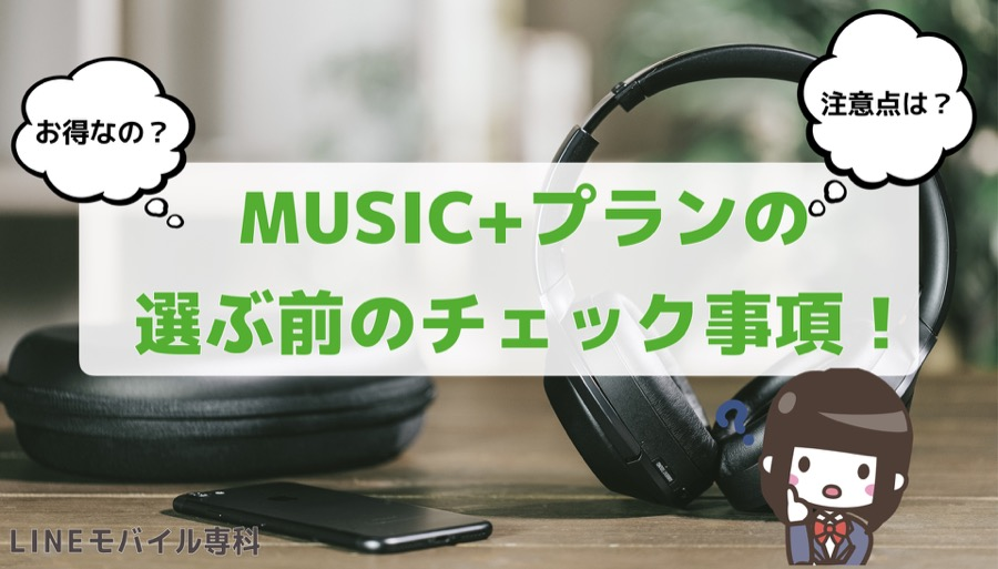 MUSIC+プランを選ぶ前のチェック事項