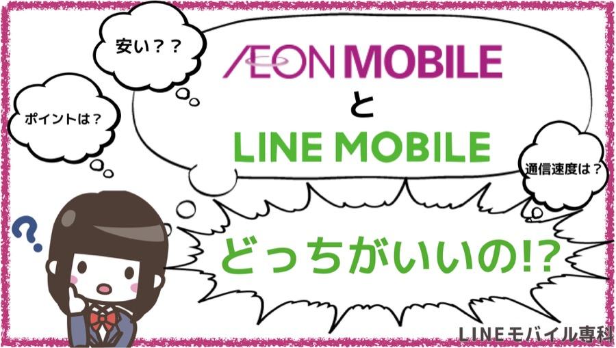 LINEモバイルとイオンモバイルを比較