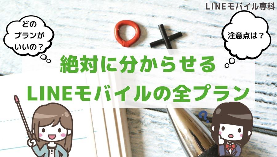 LINEモバイルのプラン&料金を全解説!