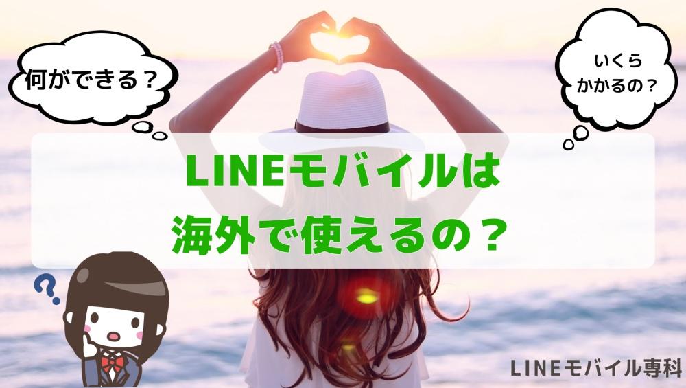 LINEモバイルは海外で使える?