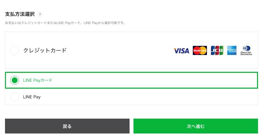 LINEPayカードでLINEモバイルを契約