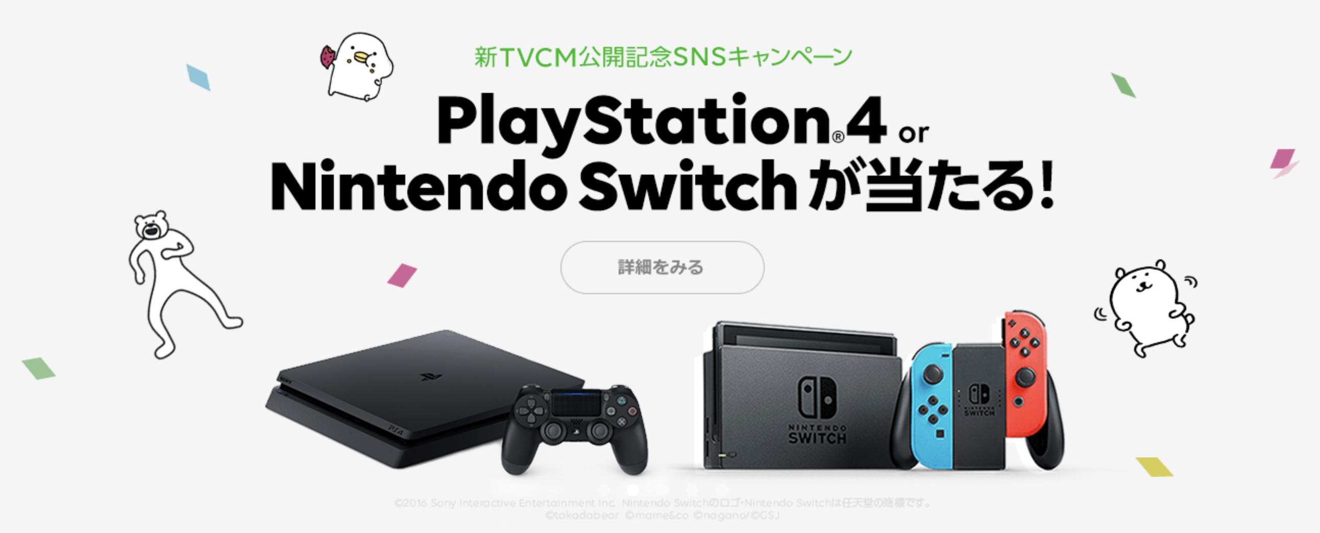 新TVCM公開記念SNSキャンペーン