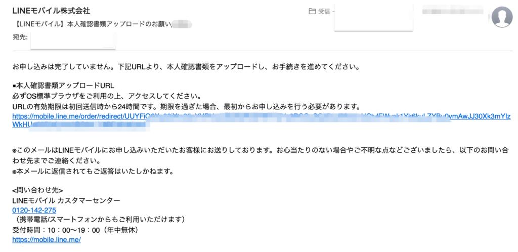 LINEモバイルから届くメール