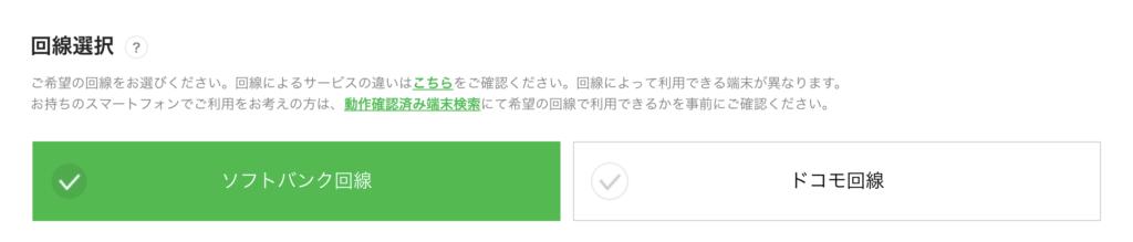LINEモバイルの申込画面