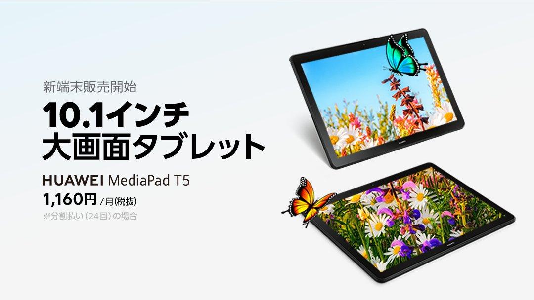 MediaPadT5が発売