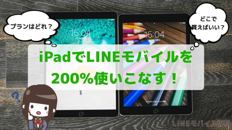 iPadでLINEモバイルを使うには?