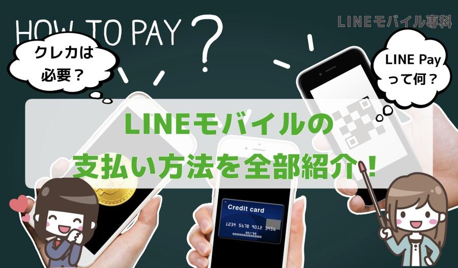 LINEモバイルの支払い方法を解説!