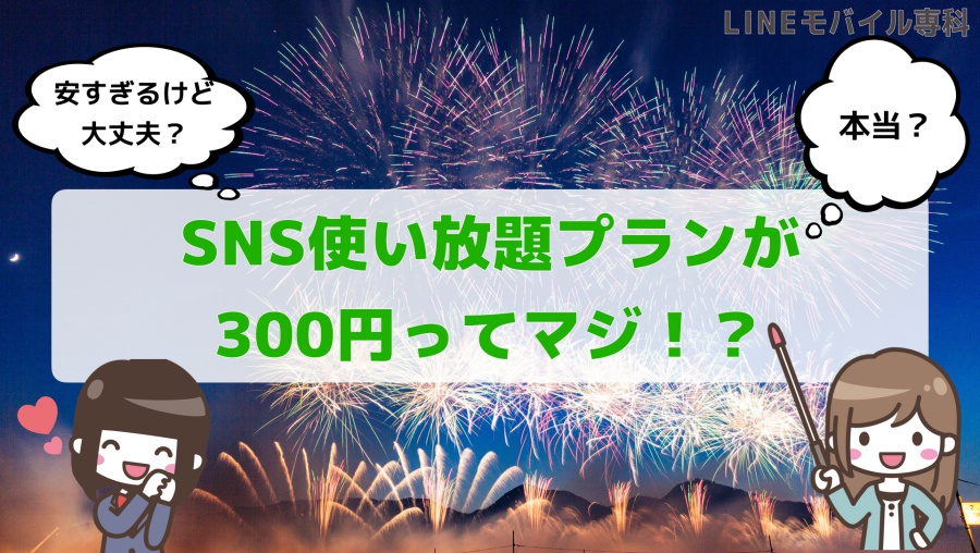 驚きのSNS使い放題300円キャンペーン