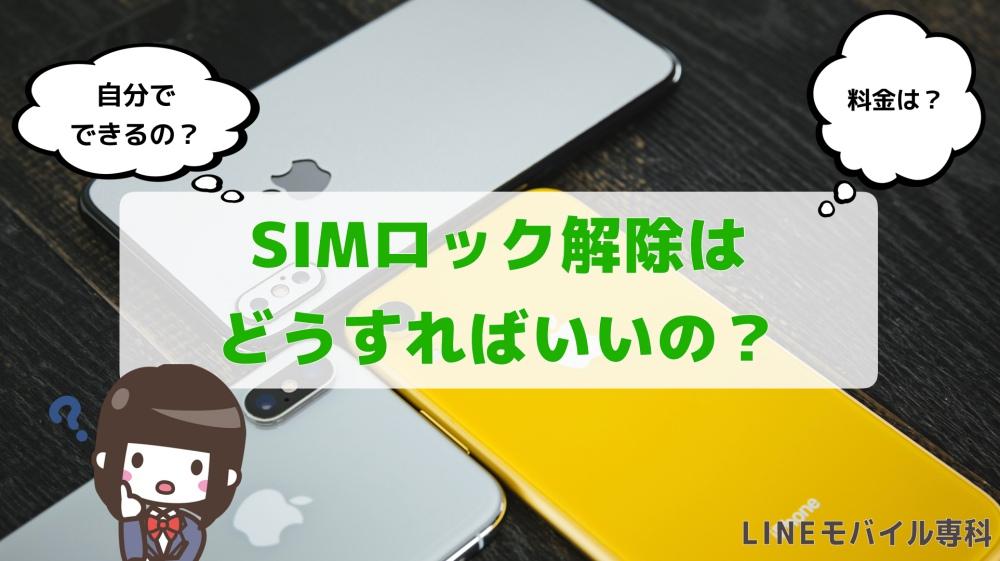 LINEモバイルのSIMロック解除方法は?