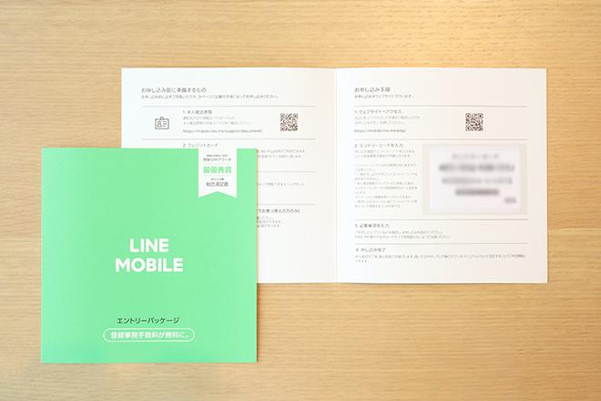 【解説】LINEモバイルのau回線のプランや料金は?