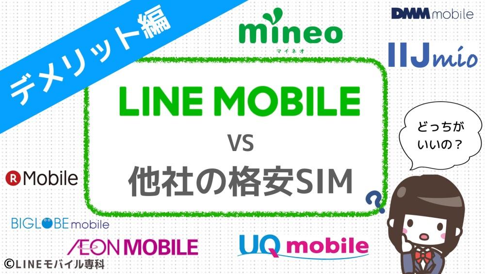 LINEモバイルと他社の格安SIMを比較したときのデメリット