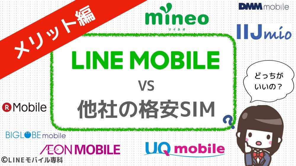 LINEモバイルを他社の格安SIMと比べた時のメリット