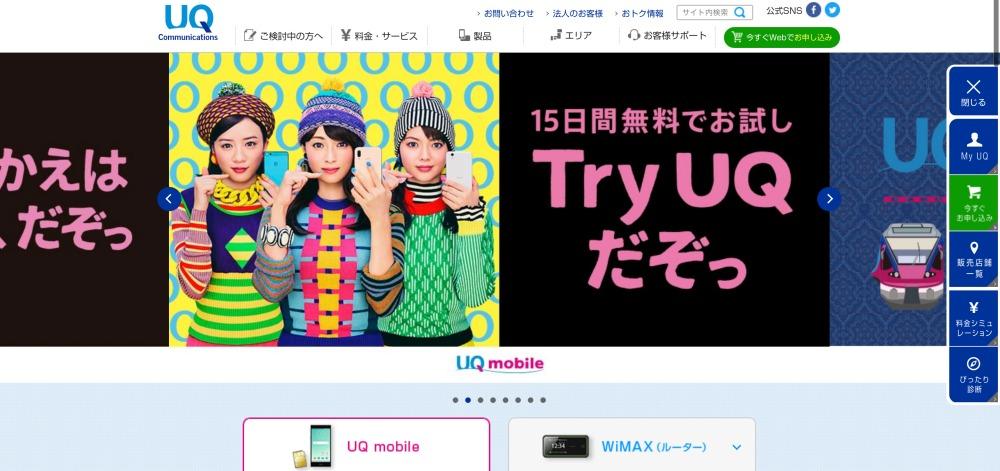 UQモバイルとは?