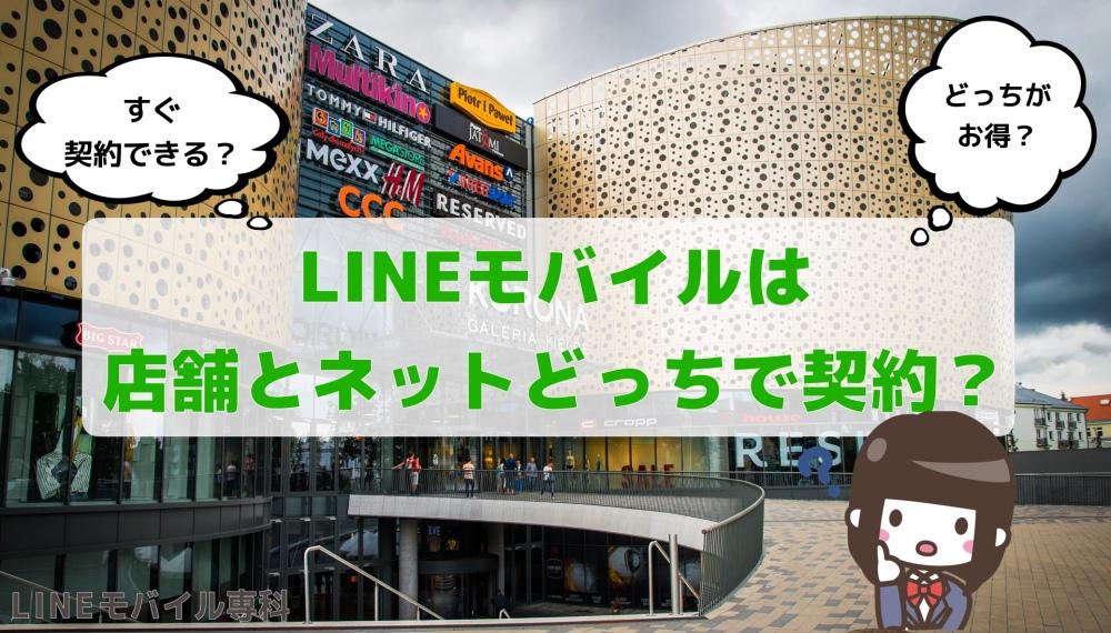 LINEモバイルはネットと店舗どっちで契約すべき?