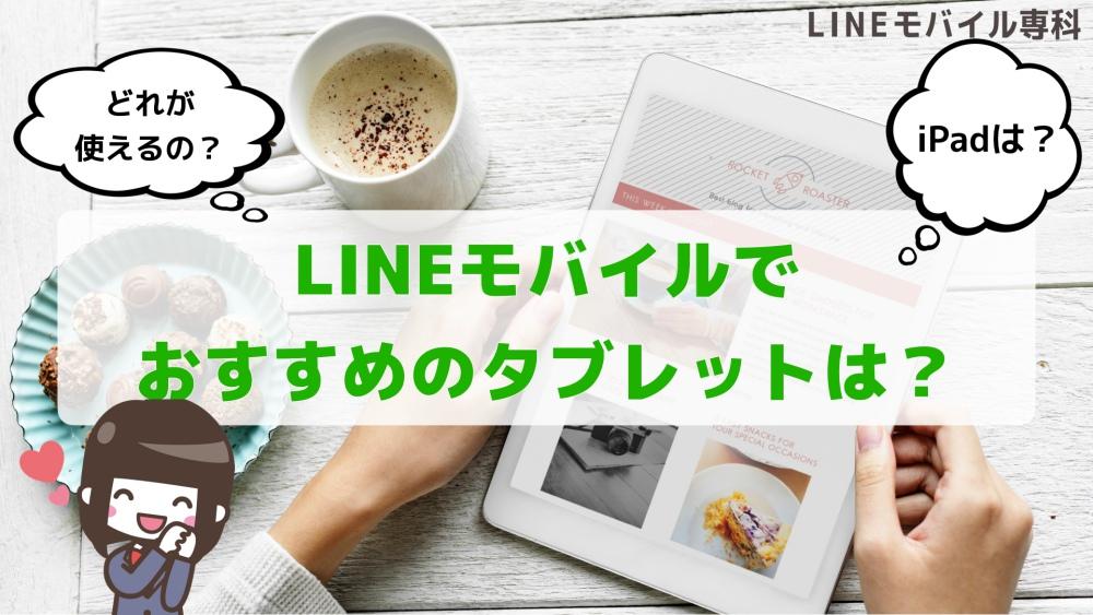 LINEモバイルでおすすめのタブレットは?