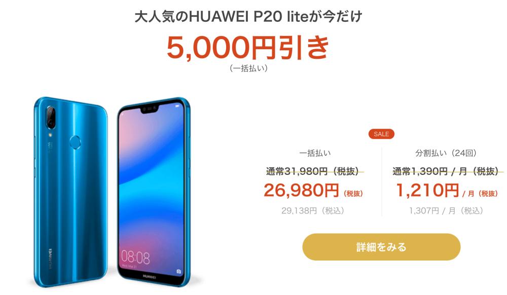 P20 liteが5000円引きキャンペーン