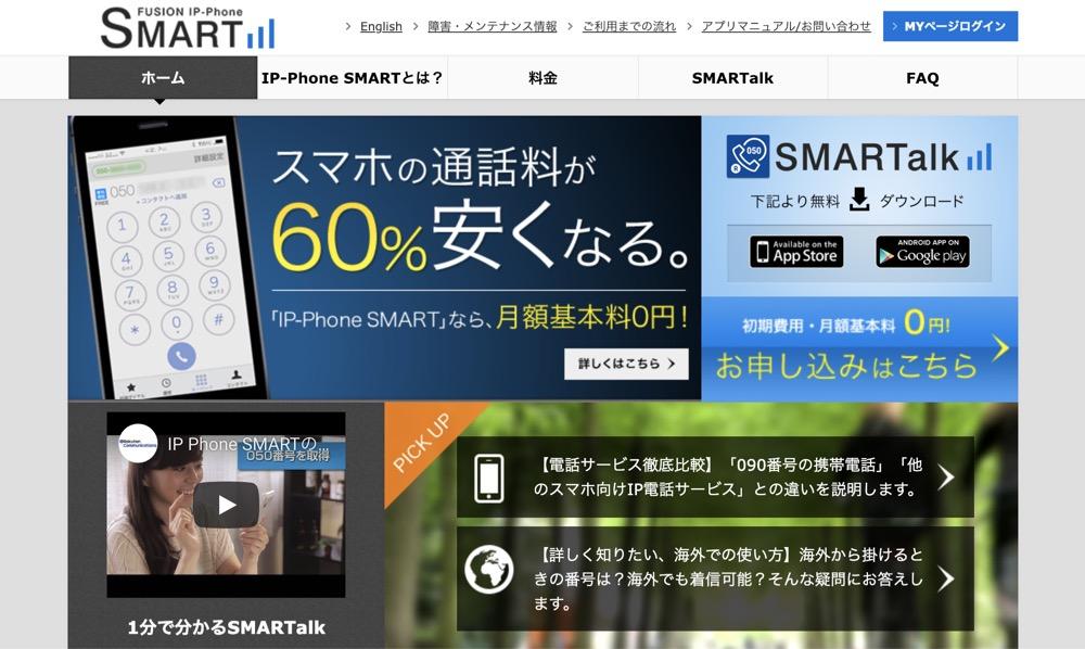 IP-Phone SMART