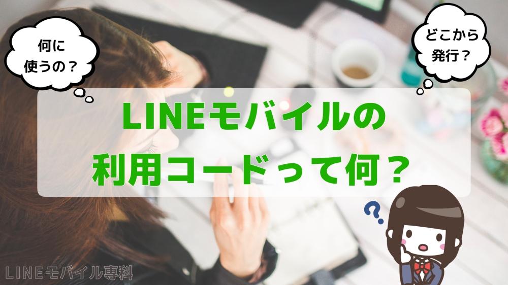 LINEモバイルの利用コードってなに?