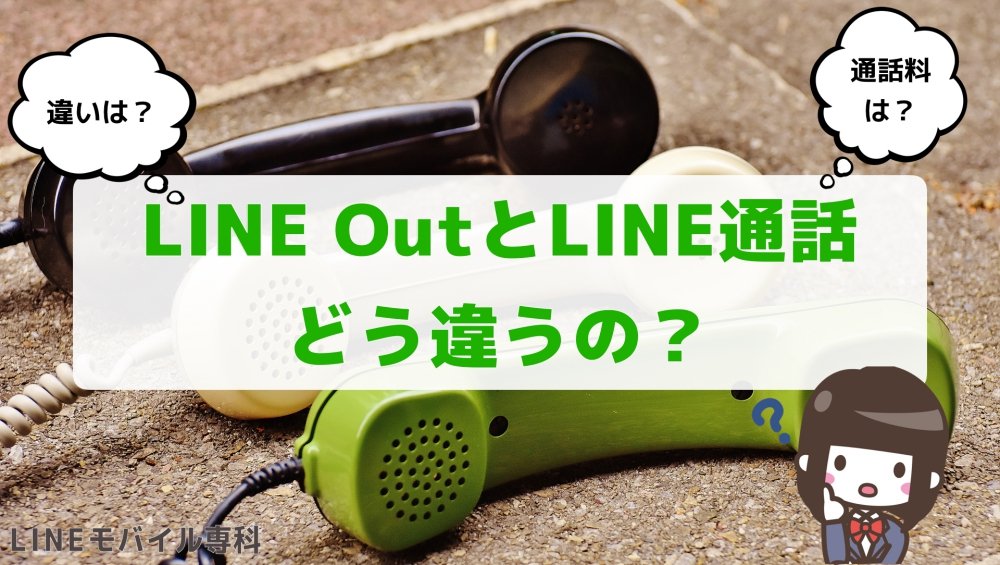 LINE OutとLINE通話の違いは?