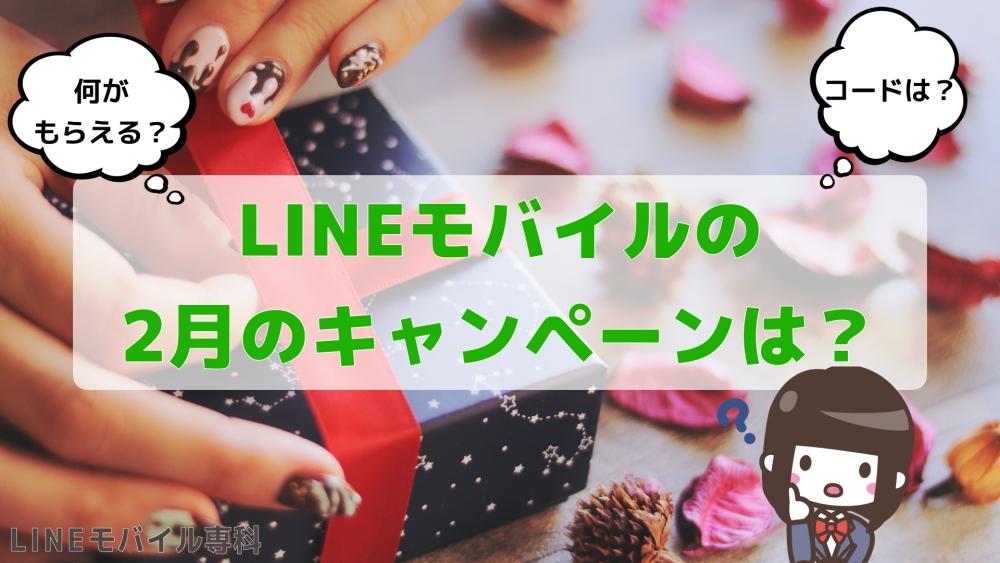 LINEモバイルの2021年2月の最新キャンペーンは?