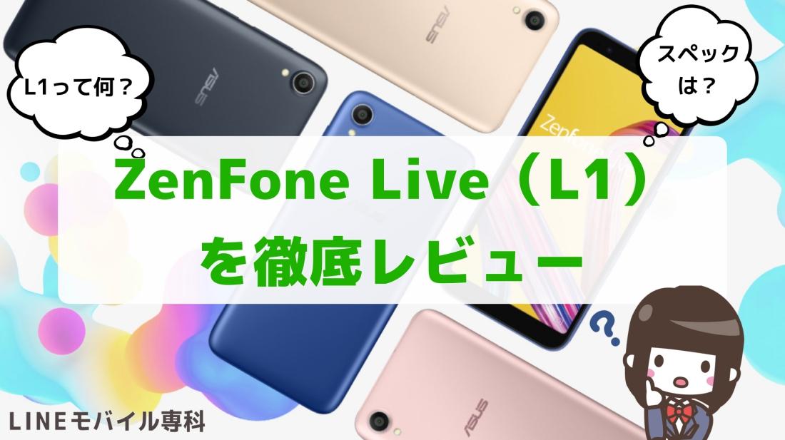 LINEモバイルのZenFone Live(L1)