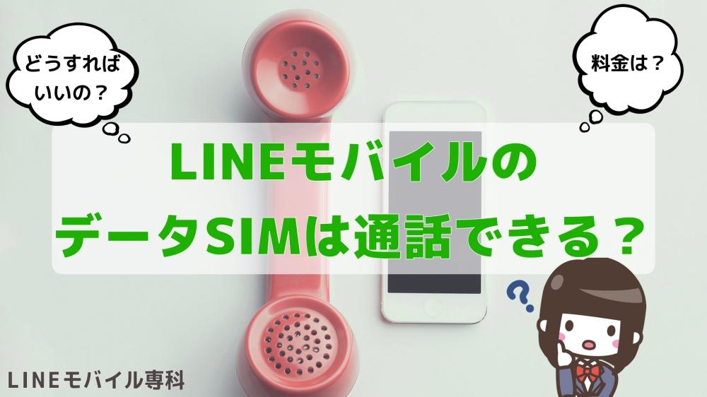 LINEモバイルのデータSIMは通話できる?