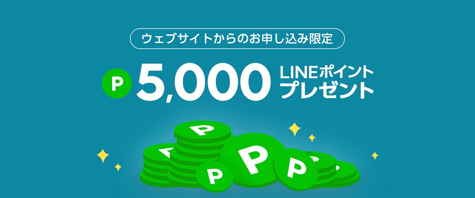 LINEモバイルのポイントバックキャンペーン