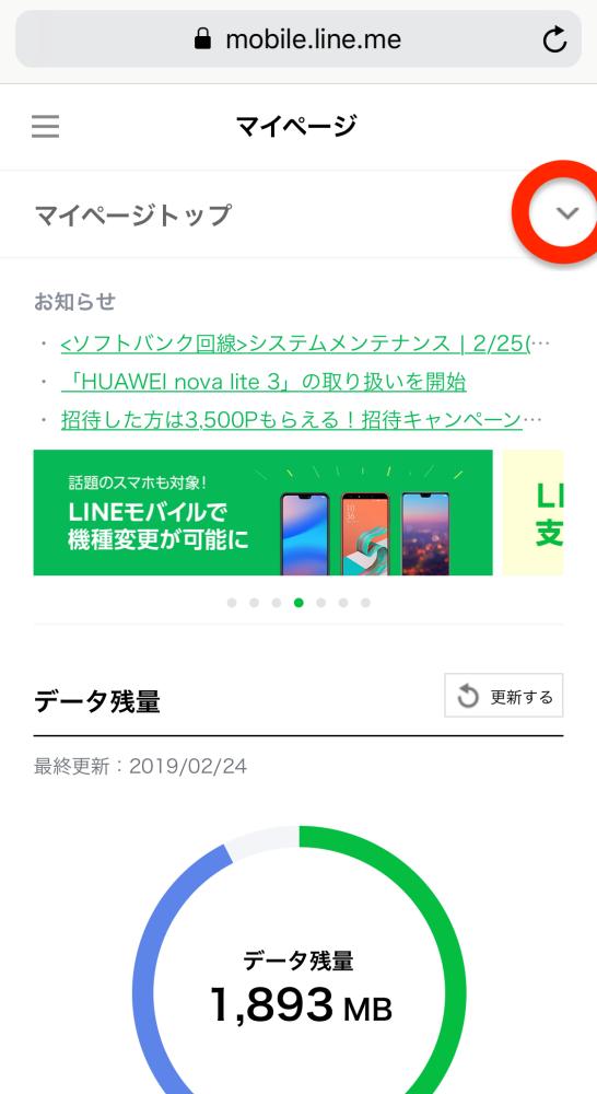 LINEモバイルマイページトップ
