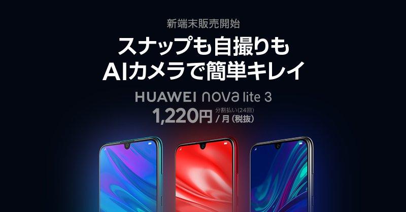 LINEモバイルからHUAWEI nova lite3が発売!