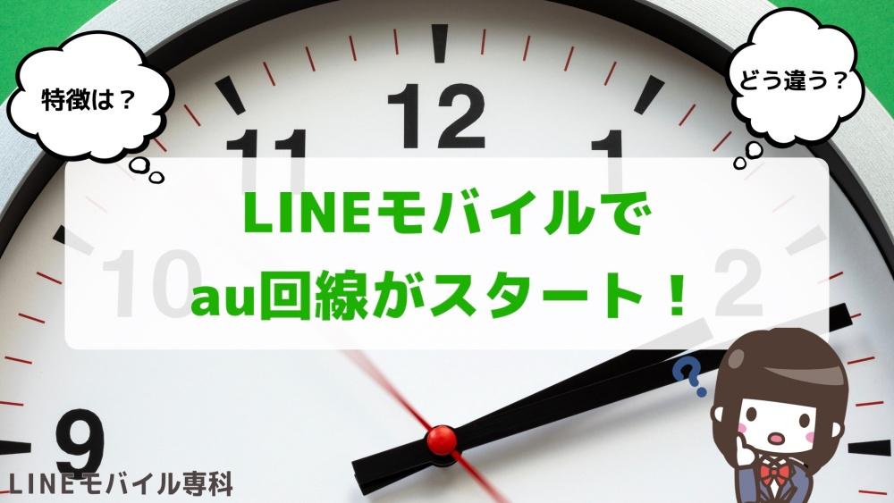 LINEモバイルのau回線を解説!