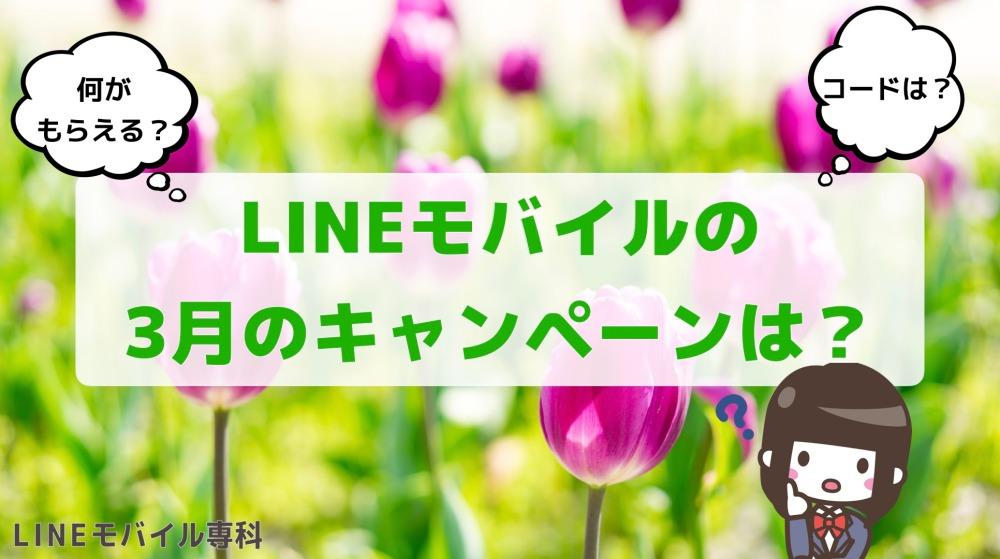 LINEモバイルの3月の最新キャンペーン