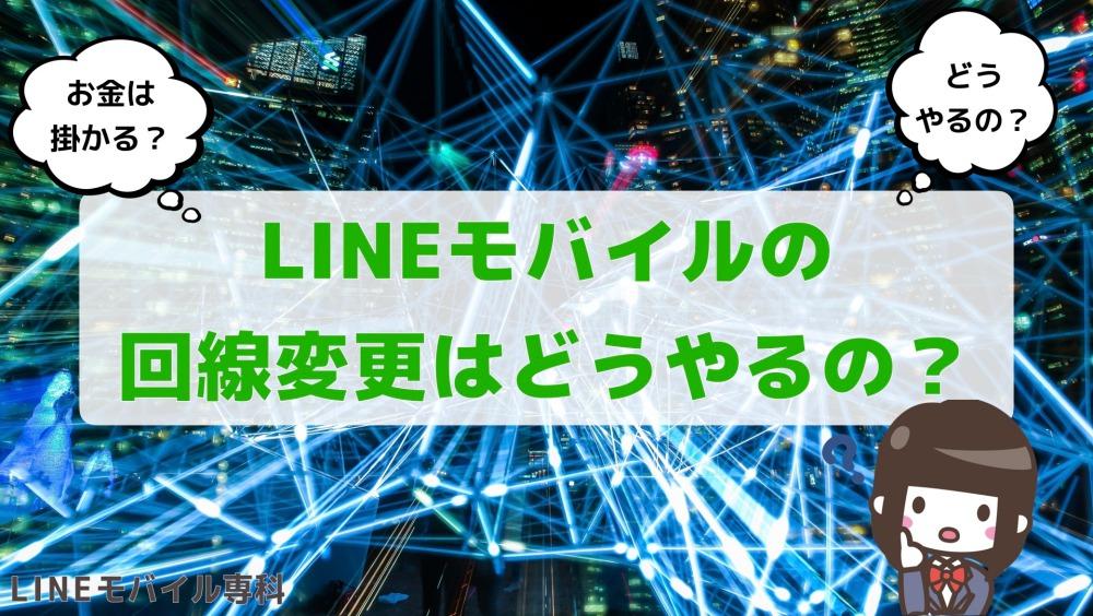 LINEモバイルの回線変更の方法まとめ