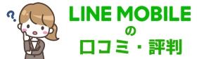 LINEモバイルの口コミ・評判