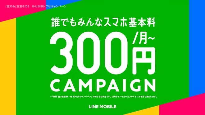 スマホ代月300円キャンペーン