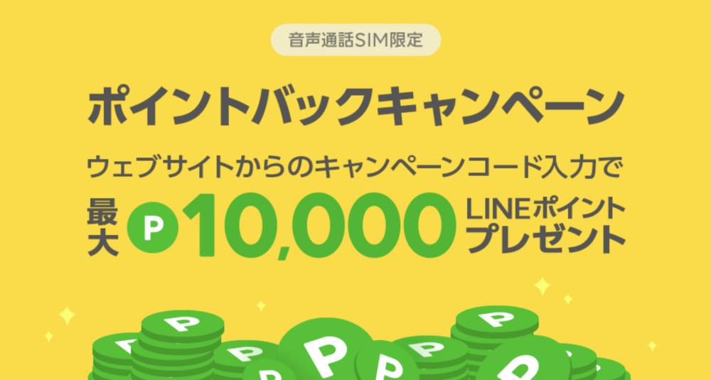 LINEモバイル10000ポイントもらえるキャンペーン