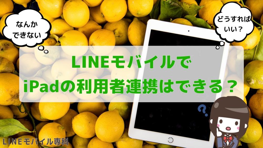 LINEモバイルでiPadの利用者連携はできる?