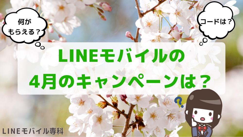 LINEモバイルの4月の最新キャンペーン