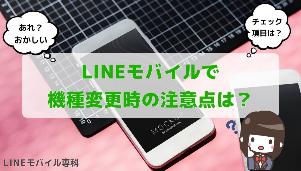 LINEモバイルの機種変更の注意点3つ