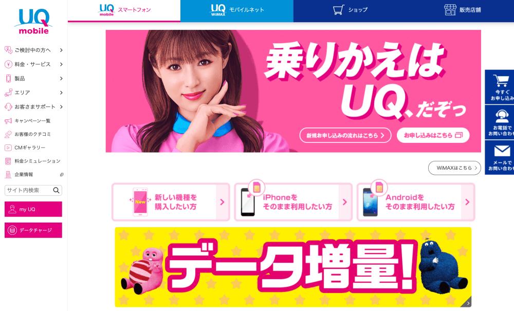 UQモバイルのトップページ