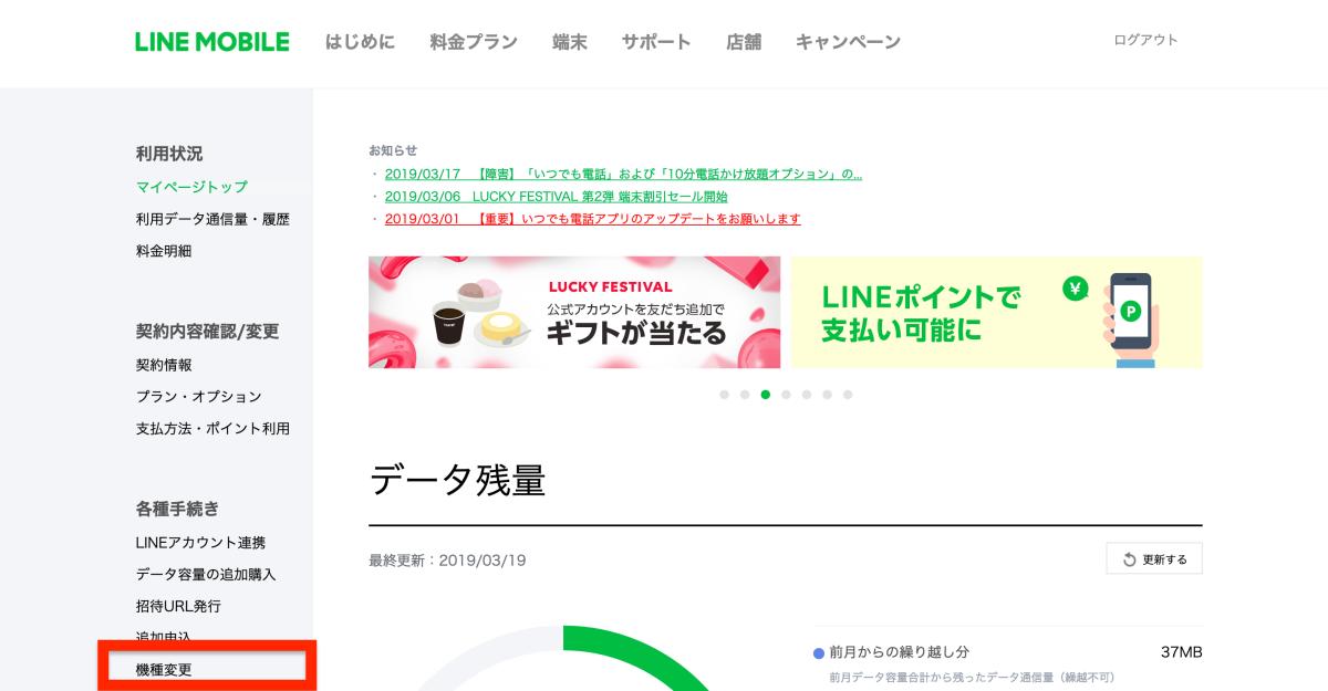 LINEモバイルの機種変更はマイページから