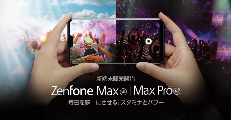 LINEモバイルからZenFone Max(M2)とZenFone Max Pro(M2)が発売