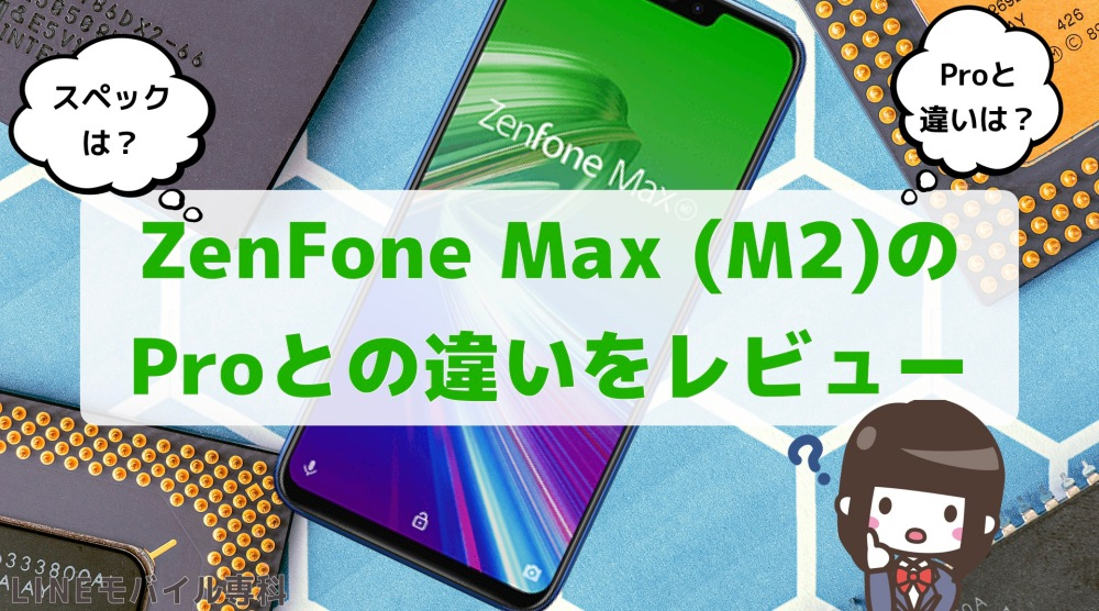 LINEモバイルのZenFone Max (M2)の性能や評価をレビュー