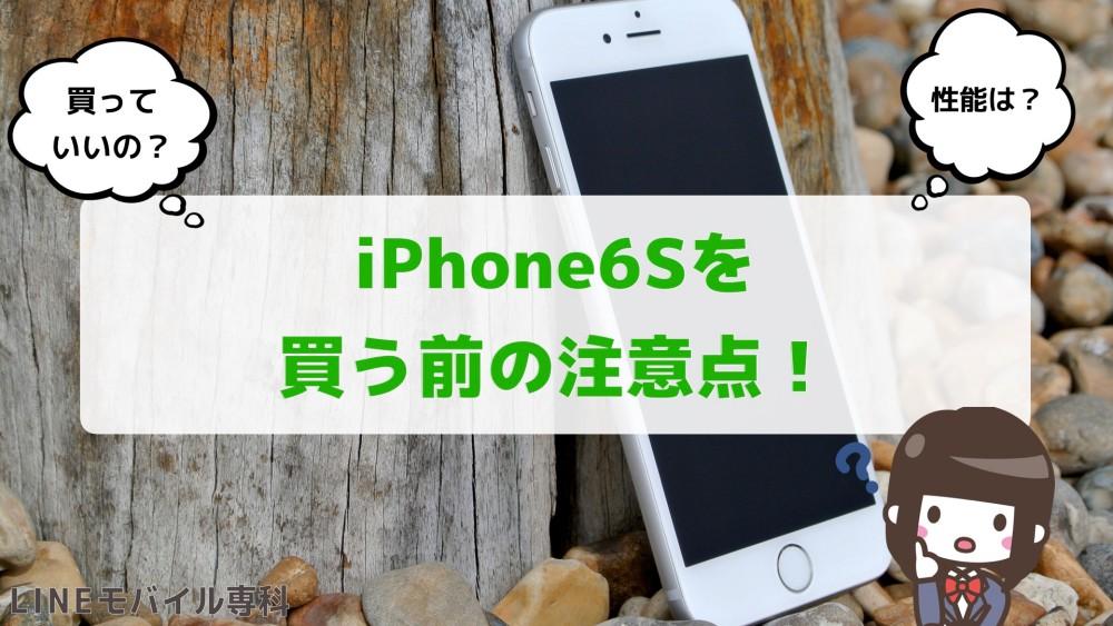 LINEモバイルでiPhone6Sを買う前の注意点