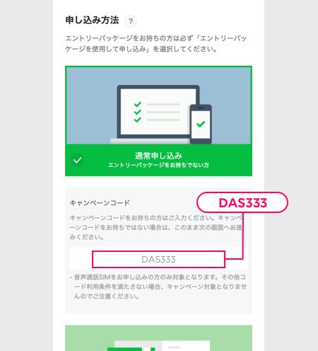 キャンペーンコードの入力方法