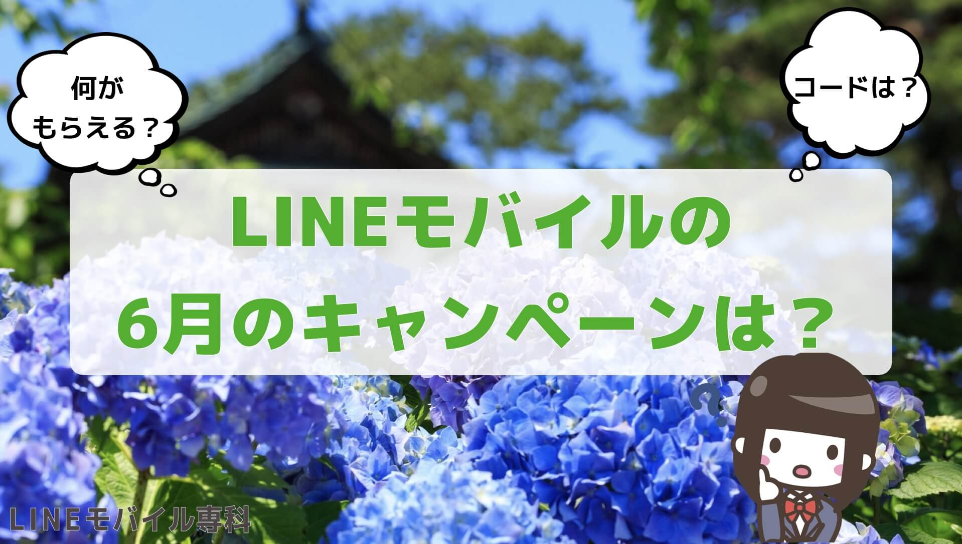 LINEモバイルの6月の最新キャンペーン