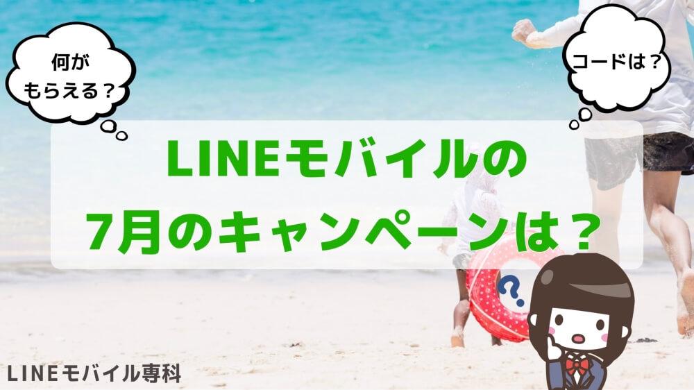 LINEモバイルの7月の最新キャンペーンまとめ