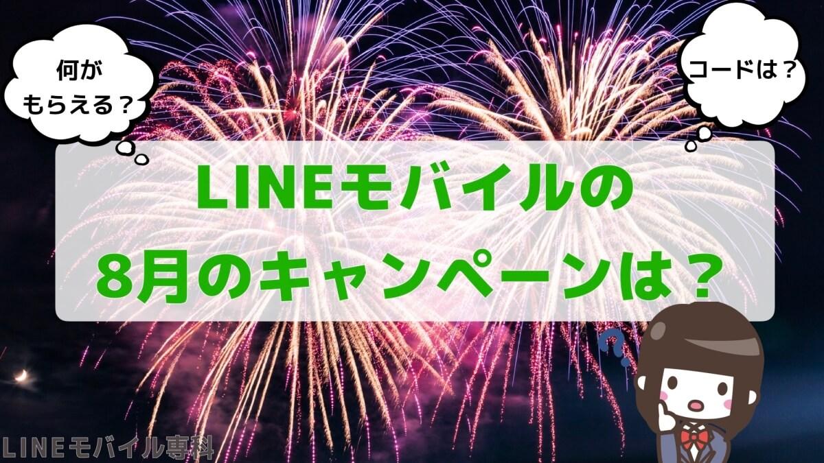LINEモバイルの19年8月の最新キャンペーンまとめ