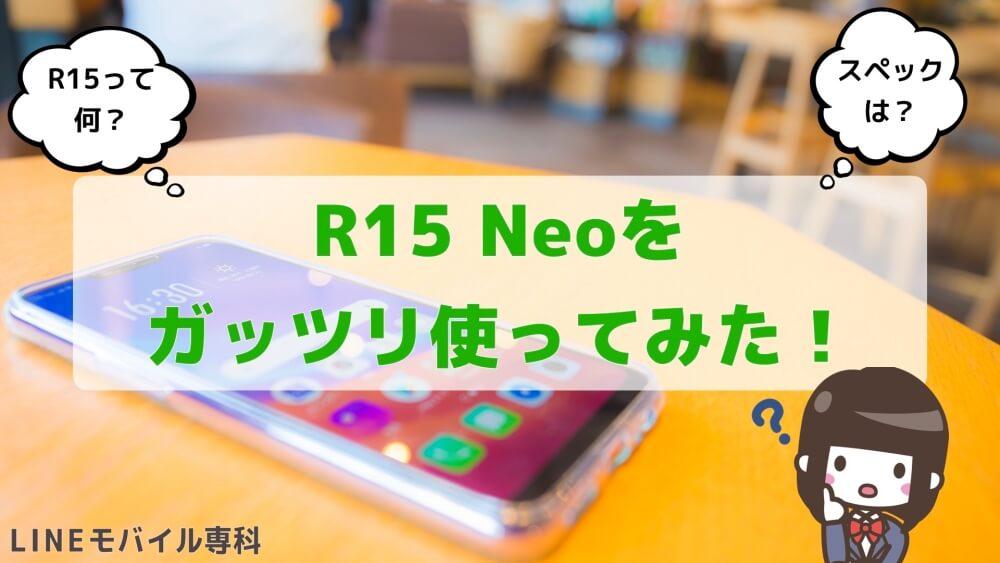 LINEモバイルのR15-Neoのレビュー