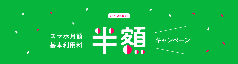 スマホ月額基本利用料 半額キャンペーン